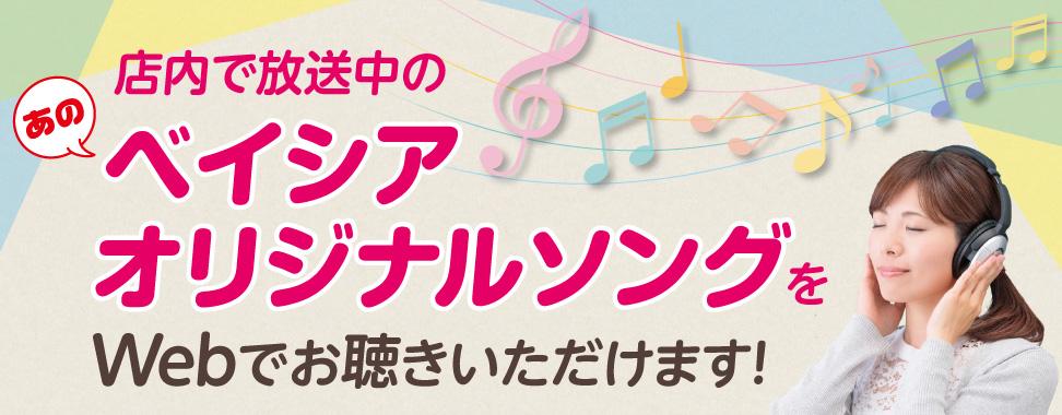 店内オリジナルソングがwebでもお聴きいただけます!