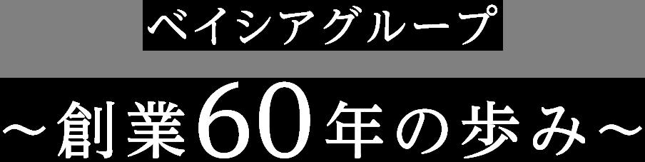 ベイシアグループ~創業60年の歩み~