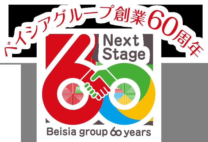 ベイシアグループ創業60周年