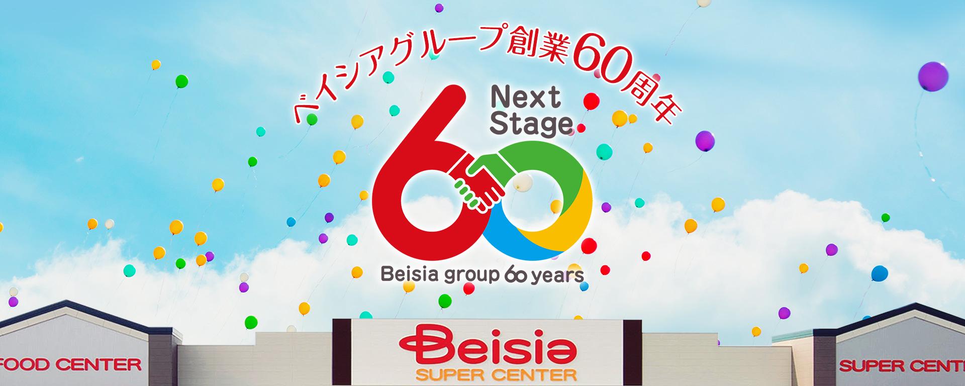 ベイシアグループ創業60周年記念キャンペーン