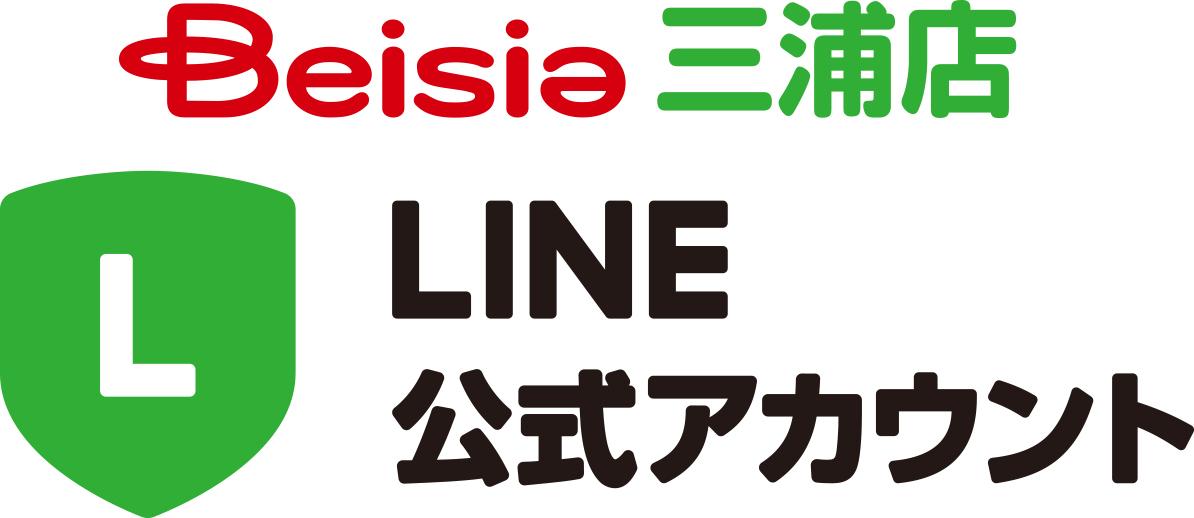三浦店 LINE公式アカウント