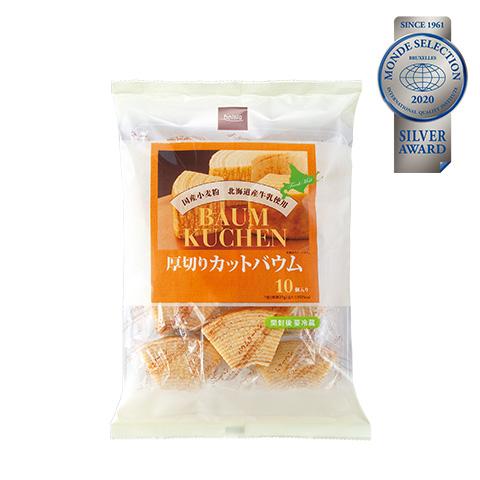 優秀品質銀賞「厚切りカットバウム(本体価格278円)」国産小麦・北海道産牛乳を使用し、食べやすいサイズにカットされた美味しいバウムクーヘンです。切る手間がなく、個包装になっているのでシェアしやすい商品です。