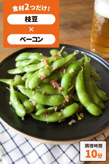 枝豆ベーコンペペロン