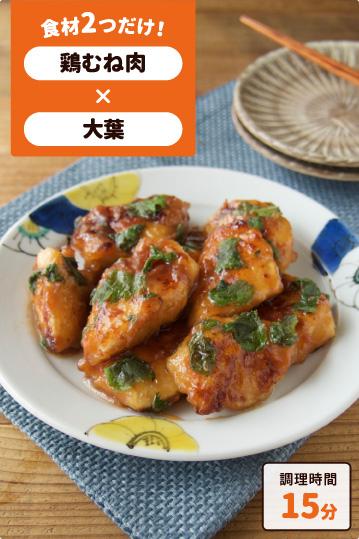 鶏むねの梅風味照り焼き