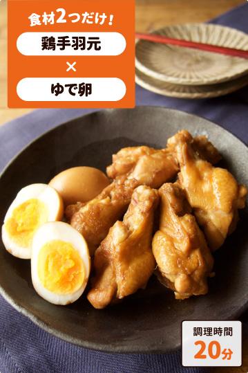 手羽と卵のさっぱり煮