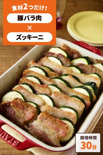 豚バラとズッキーニのオーブン焼き