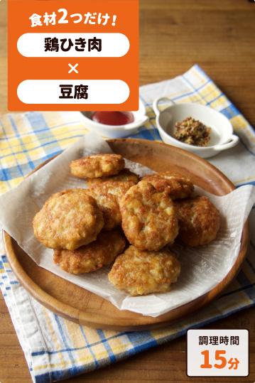 ふわふわ豆腐チキンナゲット