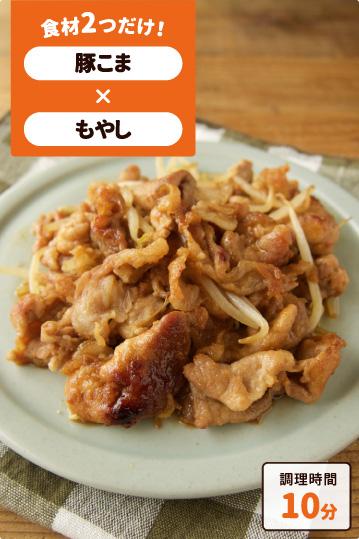 豚もやしの生姜焼き