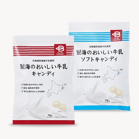別海のおいしい牛乳 ソフトキャンディ/キャンディ