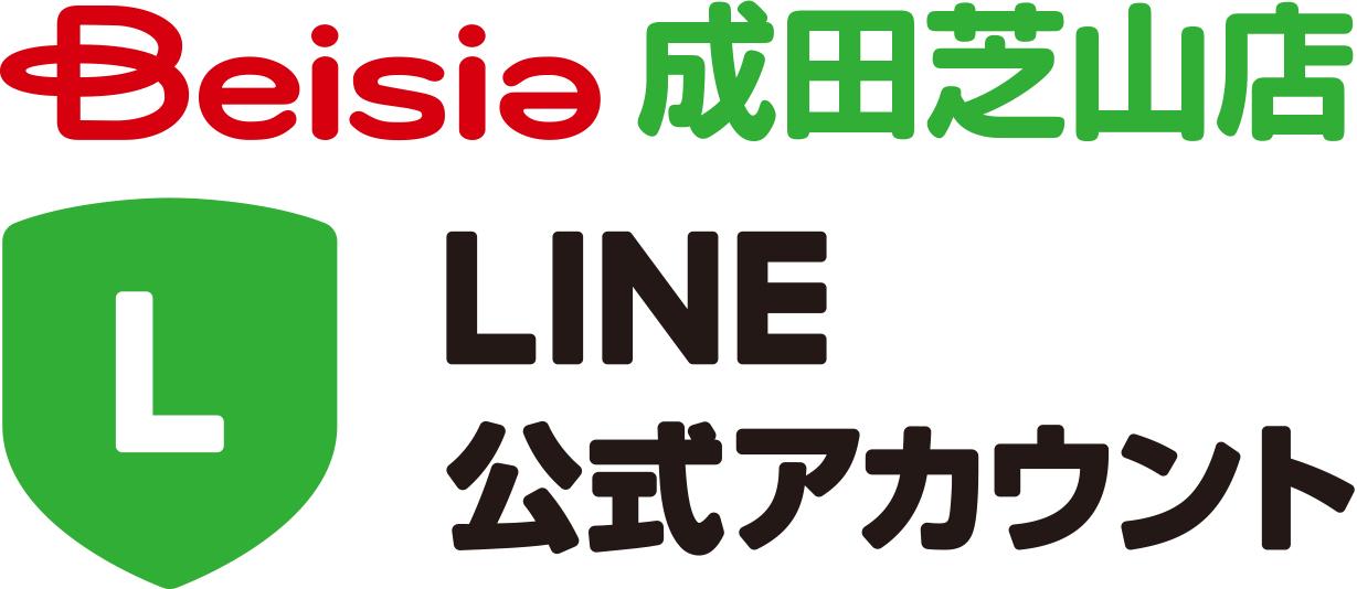 成田芝山店 LINE公式アカウント