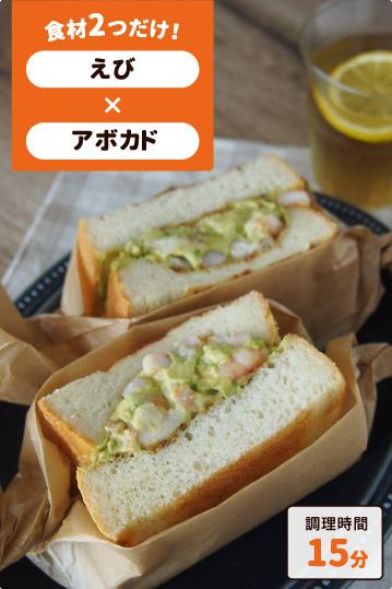 えびとアボカドのサンドイッチ