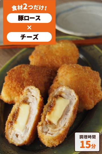味噌チーズかつ