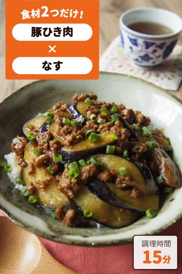 ひき肉とナスのピリ辛丼