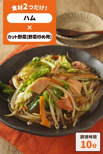 八宝菜風サッと煮
