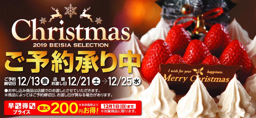 2019クリスマスケーキご予約承り中