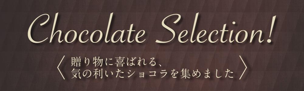 チョコレートセレクション