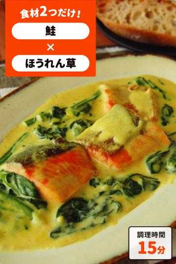 鮭とほうれん草のカレークリーム煮