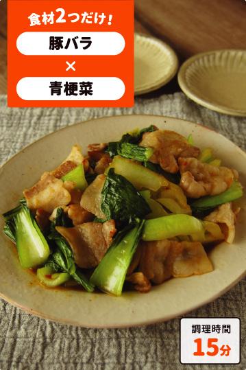 豚バラと青梗菜のピリ辛炒め