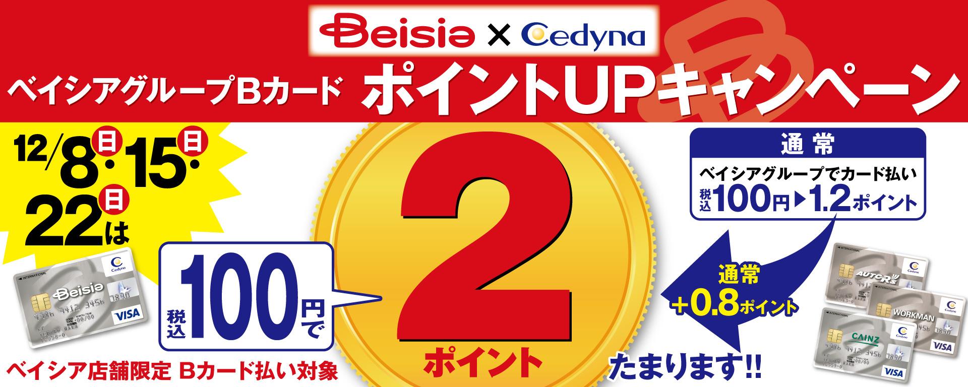 ベイシアグループBカードポイントUPキャンペーン!(※一部店舗を除く)