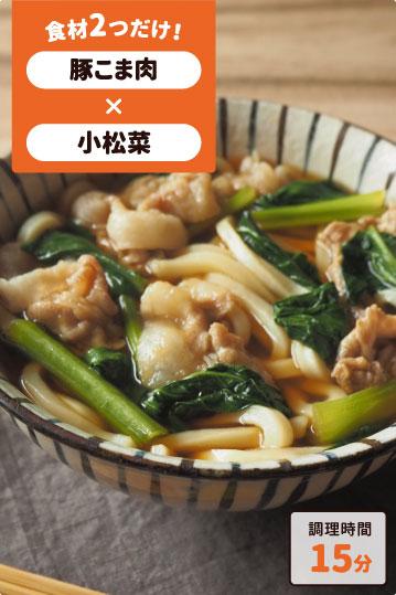 豚と小松菜の煮込みうどん