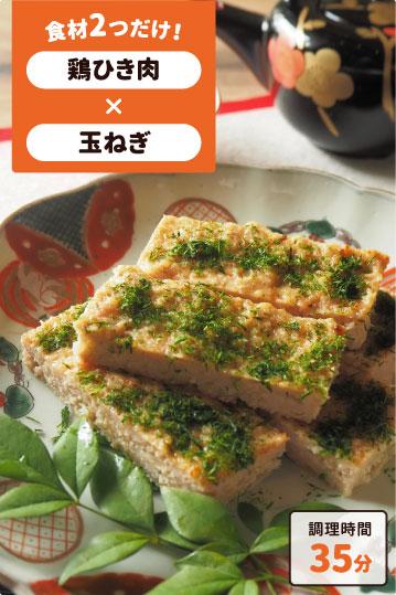 松風焼き(のし鶏)
