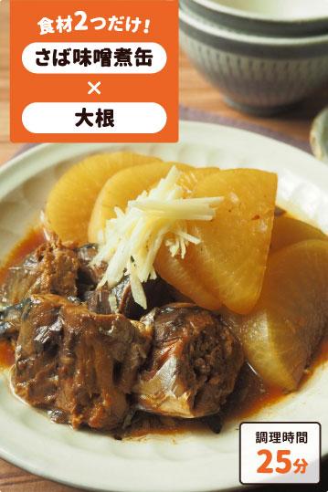 さば味噌缶と大根の煮物