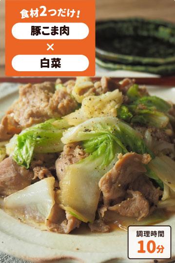 豚肉と白菜のオイマヨ炒め