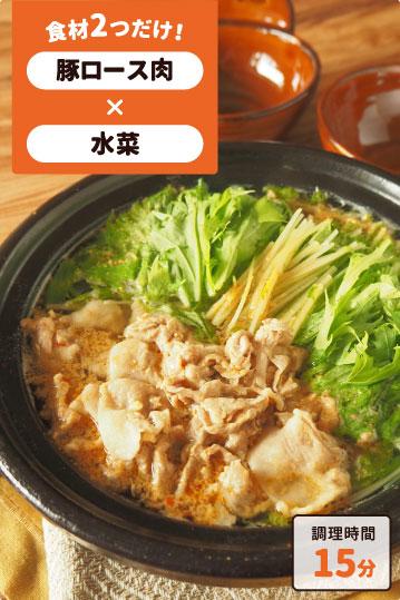 豚肉と水菜のピリ辛鍋