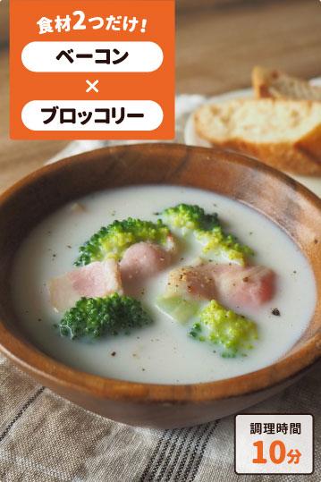 ベーコンとブロッコリーのミルクスープ