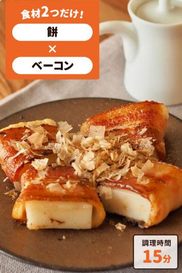 ベーコン焼き餅