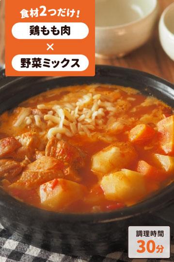 鶏肉のトマトチーズ鍋