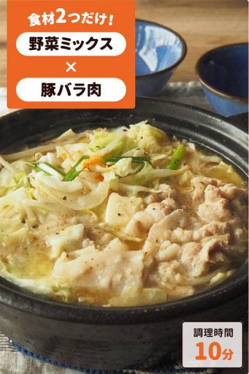 豚と野菜の味噌バター鍋