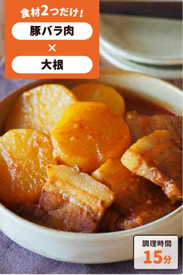 豚バラと大根のピリ辛煮