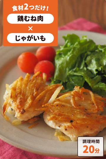 鶏むねのカリカリポテト焼き