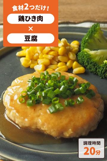 豆腐入りつくねバーグ