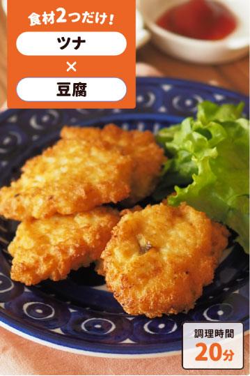 ツナと豆腐のナゲット