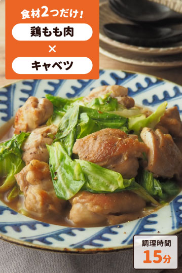 鶏肉とキャベツのバタぽん炒め