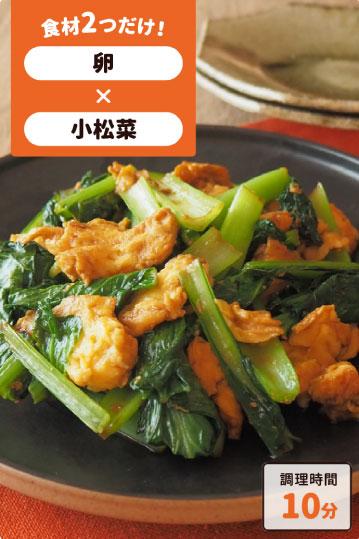 卵と小松菜の中華炒め