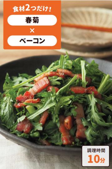 春菊とカリカリベーコンのサラダ