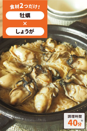 牡蠣としょうがの土鍋炊き込みご飯