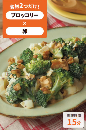 ブロッコリーのデリ風サラダ