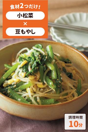 小松菜と豆もやしのレンジナムル