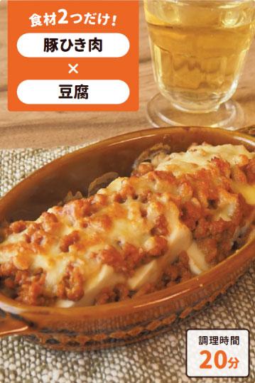 肉味噌豆腐の和風グラタン