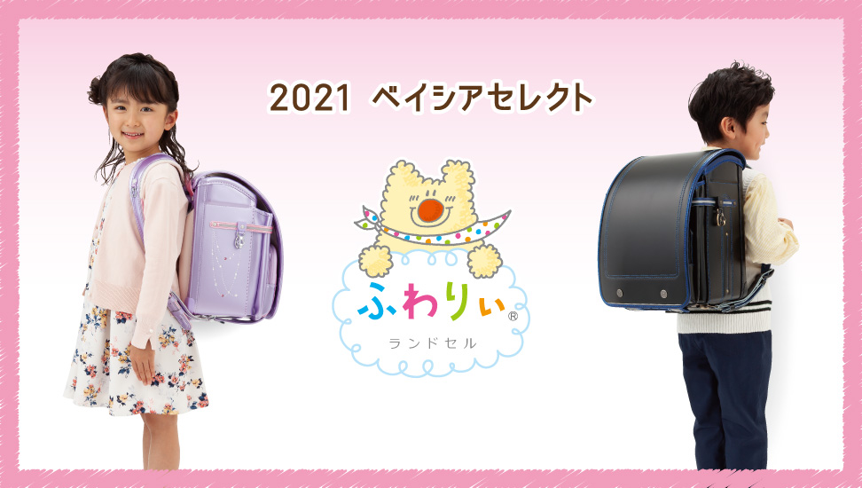 2021 ベイシアセレクト ふわりぃ ランドセル