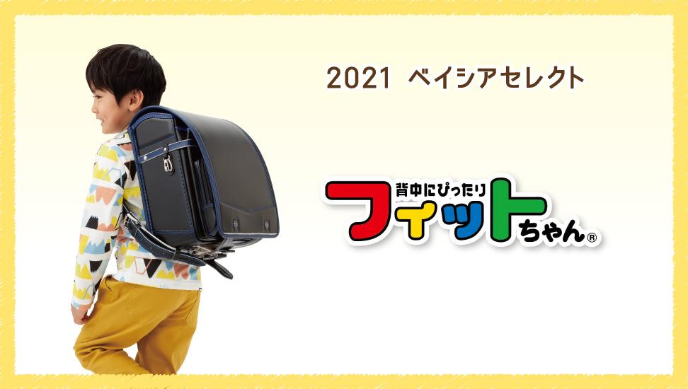 2021 ベイシアセレクト フィットちゃん ランドセル