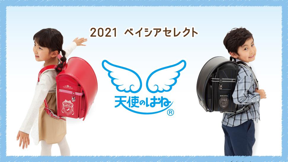 2020 ベイシアセレクト 天使のはね ランドセル