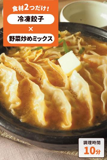 味噌バター餃子鍋