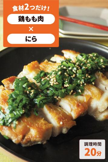 鶏のカリカリ焼きニラソース