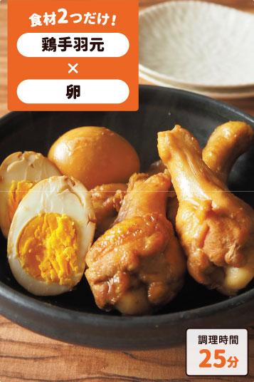手羽と卵の中華煮