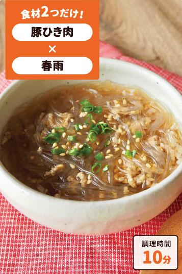 春雨とひき肉のピリ辛スープ